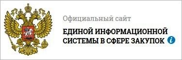 Портал госзакупок РФ